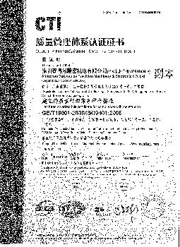 泰博晟ISO认证